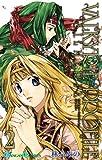 ヴァルキリープロファイル2-シルメリア 2 (2) (ガンガンコミックス)