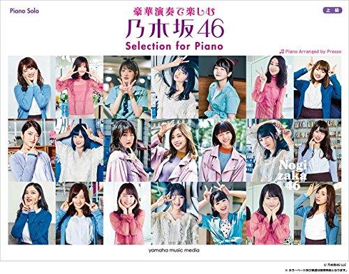 ピアノソロ 豪華演奏で楽しむ 乃木坂46 Selection for Piano