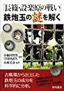 「長篠・設楽原の戦い」鉄炮玉の謎を解く