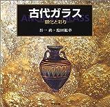 古代ガラス―銀化と彩り 尚, 谷一