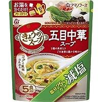 アサヒグループ食品 アマノフーズ 減塩 きょうのスープ 五目中華スープ(5食入)