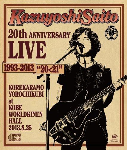 """Kazuyoshi Saito 20th Anniversary Live 1993-2013 """"20<21"""" ~これからもヨロチクビ~ at 神戸ワールド記念ホール2013.8.25 (初回限定盤)"""