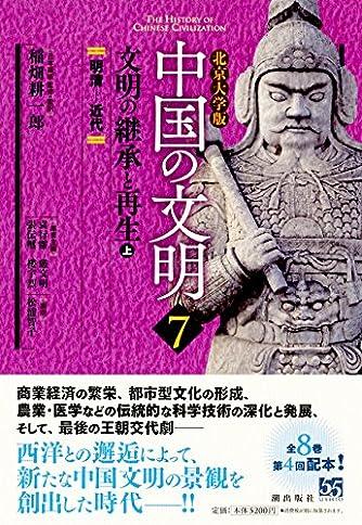 北京大学版 中国の文明 第7巻 文明の継承と再生<上>