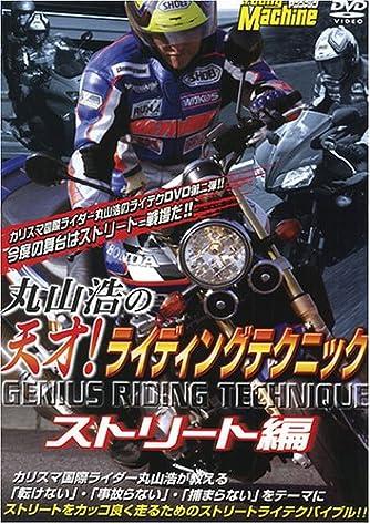 DVD>丸山浩の天才!ライディングテクニック ストリート編 (<DVD>)