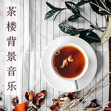 茶楼背景音乐 – 温柔的轻音乐为了咖啡厅和茶楼