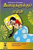 Kanavugaliku Palan (Dictionary of Dreams)