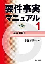 要件事実マニュアル(第6版) 第1巻 総論・民法1