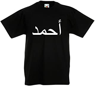 Personalised Your Arabic Name T-Shirt, Children Birthday Eid Gift Kids Tee Top
