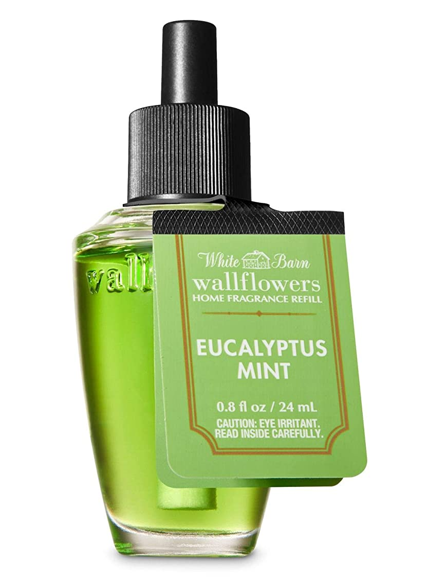 ボリューム馬鹿提供された【Bath&Body Works/バス&ボディワークス】 ルームフレグランス 詰替えリフィル ユーカリミント Wallflowers Home Fragrance Refill Eucalyptus Mint [並行輸入品]