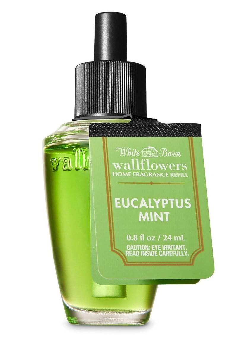 酔うラップトップ不安定【Bath&Body Works/バス&ボディワークス】 ルームフレグランス 詰替えリフィル ユーカリミント Wallflowers Home Fragrance Refill Eucalyptus Mint [並行輸入品]