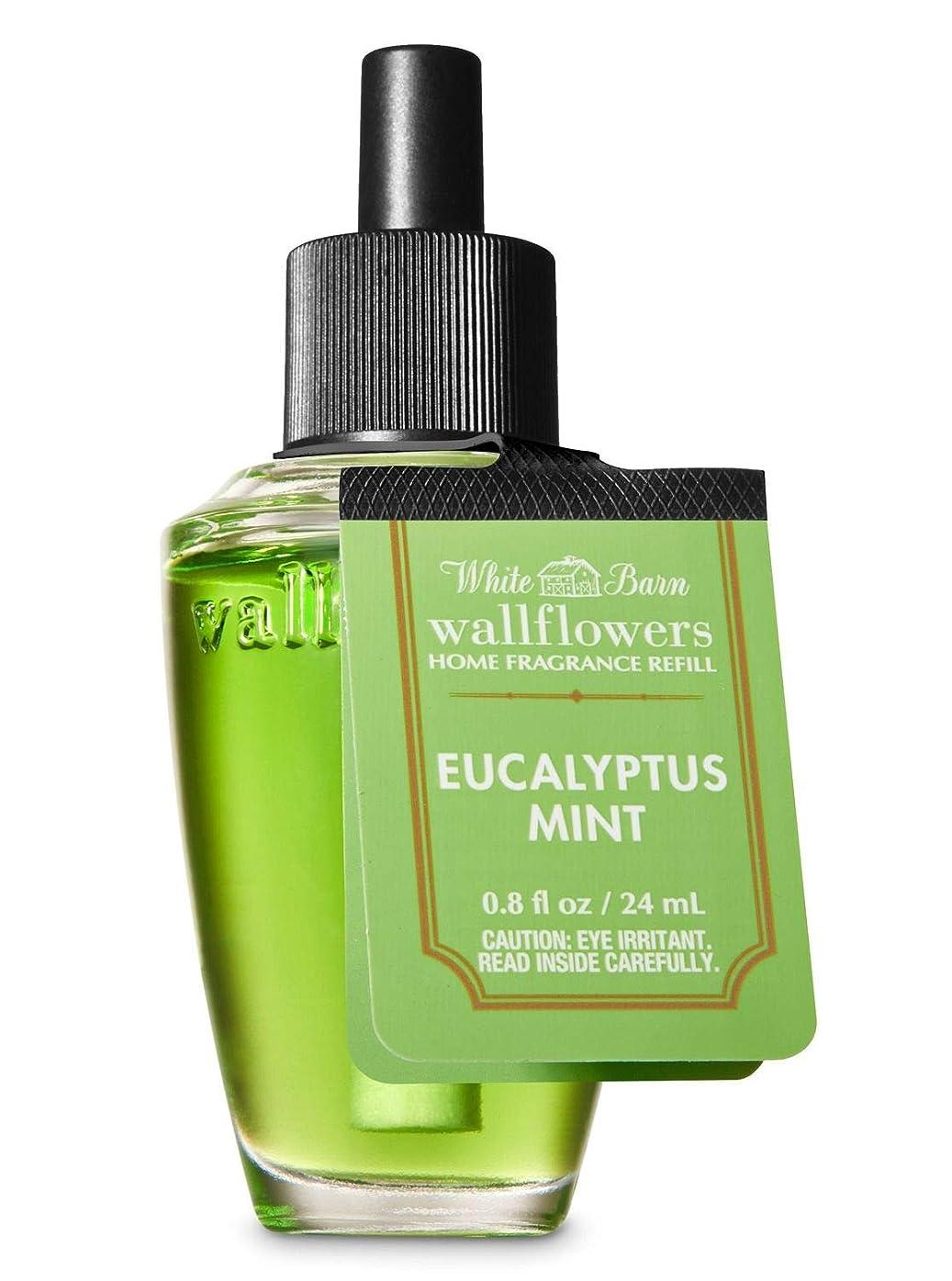 瞑想入力毒液【Bath&Body Works/バス&ボディワークス】 ルームフレグランス 詰替えリフィル ユーカリミント Wallflowers Home Fragrance Refill Eucalyptus Mint [並行輸入品]