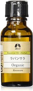ラバンサラ Organic 20ml