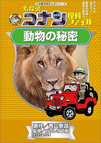 名探偵コナン理科ファイル 動物の秘密 小学館学習まんがシリーズ 「名探偵コナン」学習まんが (名探偵コナン・学習まんが)