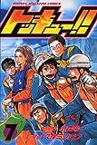 トッキュー!!(7) (講談社コミックス)