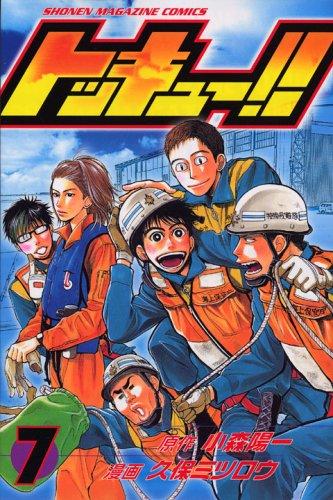 トッキュー!!(7) (講談社コミックス)の詳細を見る