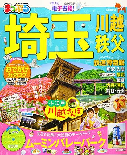 まっぷる 埼玉 川越・秩父・鉄道博物館 (マップルマガジン 関東 5)の詳細を見る