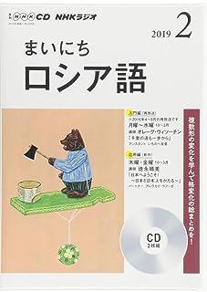 NHK CD ラジオ まいにちロシア語 2019年2月号 (NHK CD)