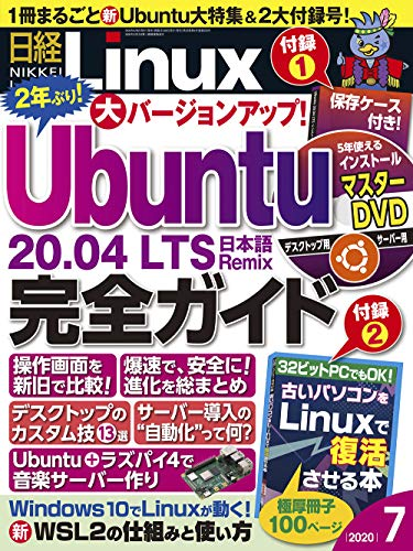 日経Linux 2020年 7 月号