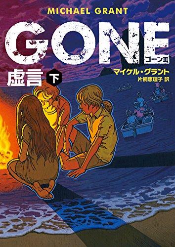 GONE ゴーン III 虚言 下 (ハーパーBOOKS)