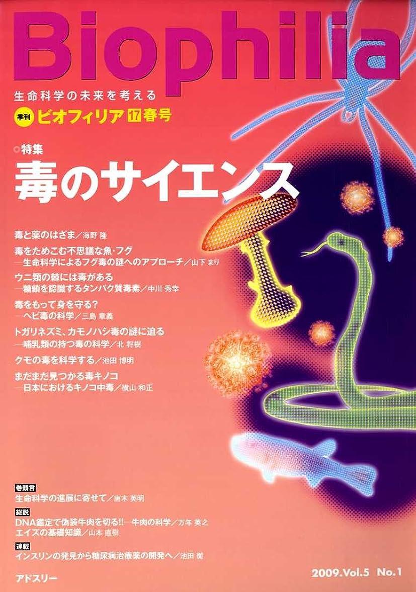 購入胃遠洋のBiophilia ( ビオフィリア ) 2009年 03月号 [雑誌]