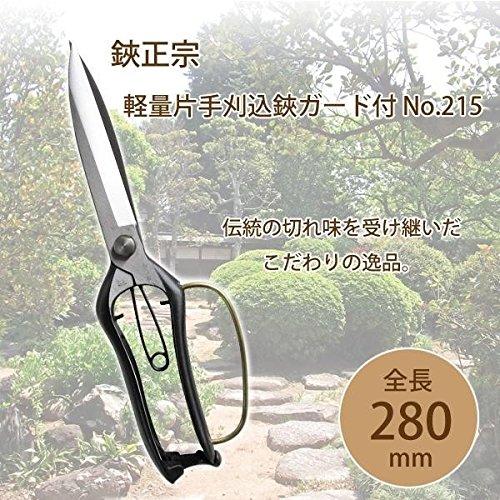 吉岡刃物『鋏正宗 軽量片手刈込鋏ガード付き(No.215)』
