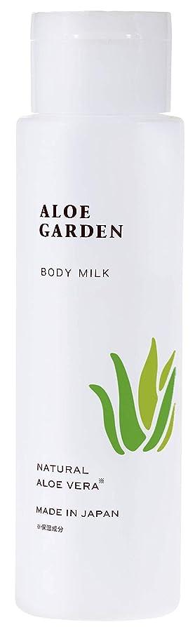 混雑飾るハンサムアロエガーデン ボディミルク 180ml