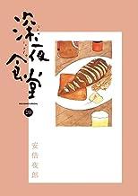 表紙: 深夜食堂(20) (ビッグコミックススペシャル)   安倍夜郎