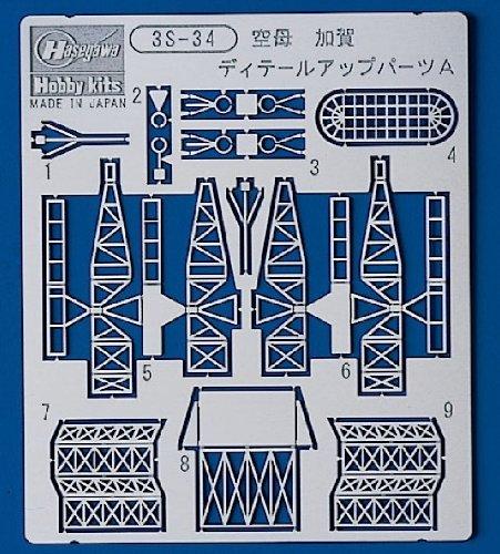 ハセガワ 1/700 航空母艦 加賀ディテールアップパーツA 3S-34