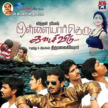 Pillaiyar Theru Kadaisi Veedu (Original Motion Picture Soundtrack)