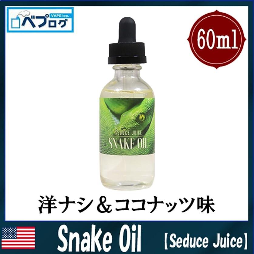 クリープまたは昆虫を見る☆Seduce Juice セデュースジュース 60ml 蛇 電子タバコ 大容量 リキッド 海外 (スネークオイル)
