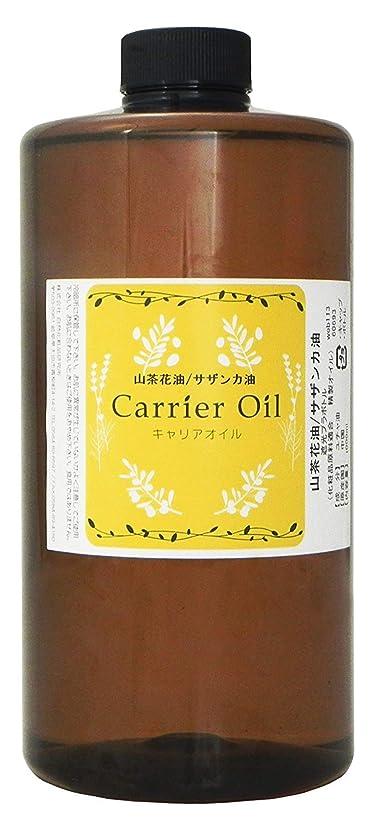 唯一グレーそれる山茶花油 (サザンカ油) 1000ml 【キャリアオイル】【手作り化粧品材料】
