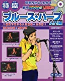 DVD付 特盛 ブルース・ハープ 入門編 [改訂版] (シンコー・ミュージックMOOK)