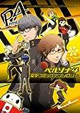 ペルソナ4 電撃コミックアンソロジー (電撃コミックスEX)