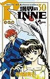 境界のRINNE (30) (少年サンデーコミックス)の画像