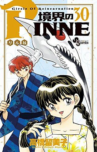 境界のRINNE (30) (少年サンデーコミックス) - 高橋 留美子