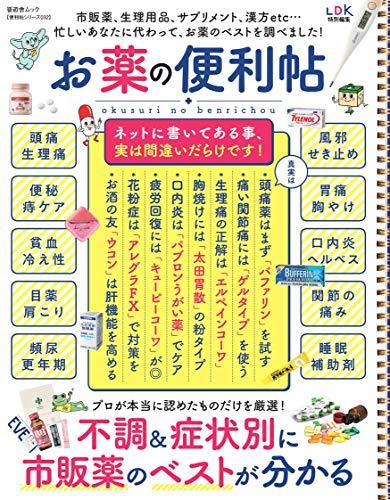 【便利帖シリーズ032】お薬の便利帖 (晋遊舎ムック)