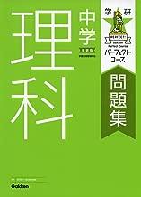 中学理科 新装版 (パーフェクトコース問題集)