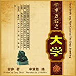 四书五经:大学 - 四書五經:大學 [Four Books and Five Classics: The Great Learning] cover art