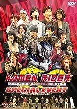 KAMEN RIDER DRAGON KNIGHT SPECIAL EVENT??€?DVD??€?