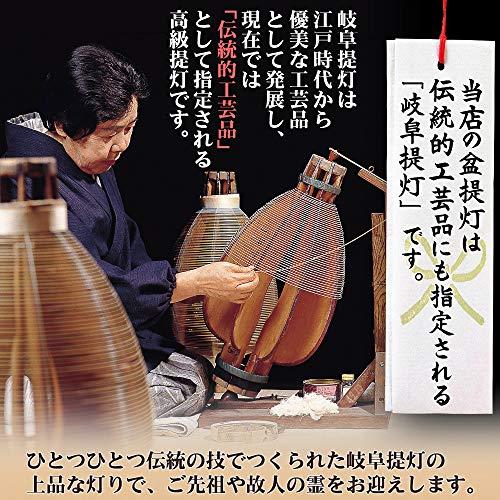 滝田商店『特選盆提灯御所提灯焼杉』
