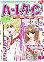 ハーレクイン 漫画家セレクション vol.63 (ハーレクインコミックス)