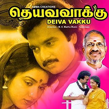 Deiva Vakku (Original Motion Picture Soundtrack)