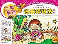 小小画家阶梯教学丛书·创想童画·油画棒技法教程(基础班)