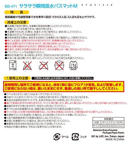 レックサラサラ瞬間吸水バスマット(M・60×40cm)グリーン