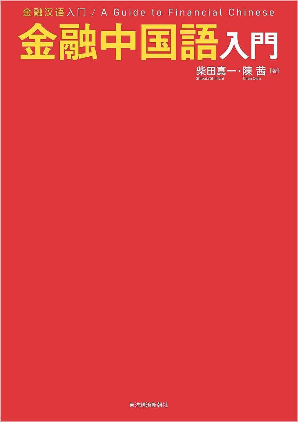 血まみれ与えるカテナ金融中国語入門