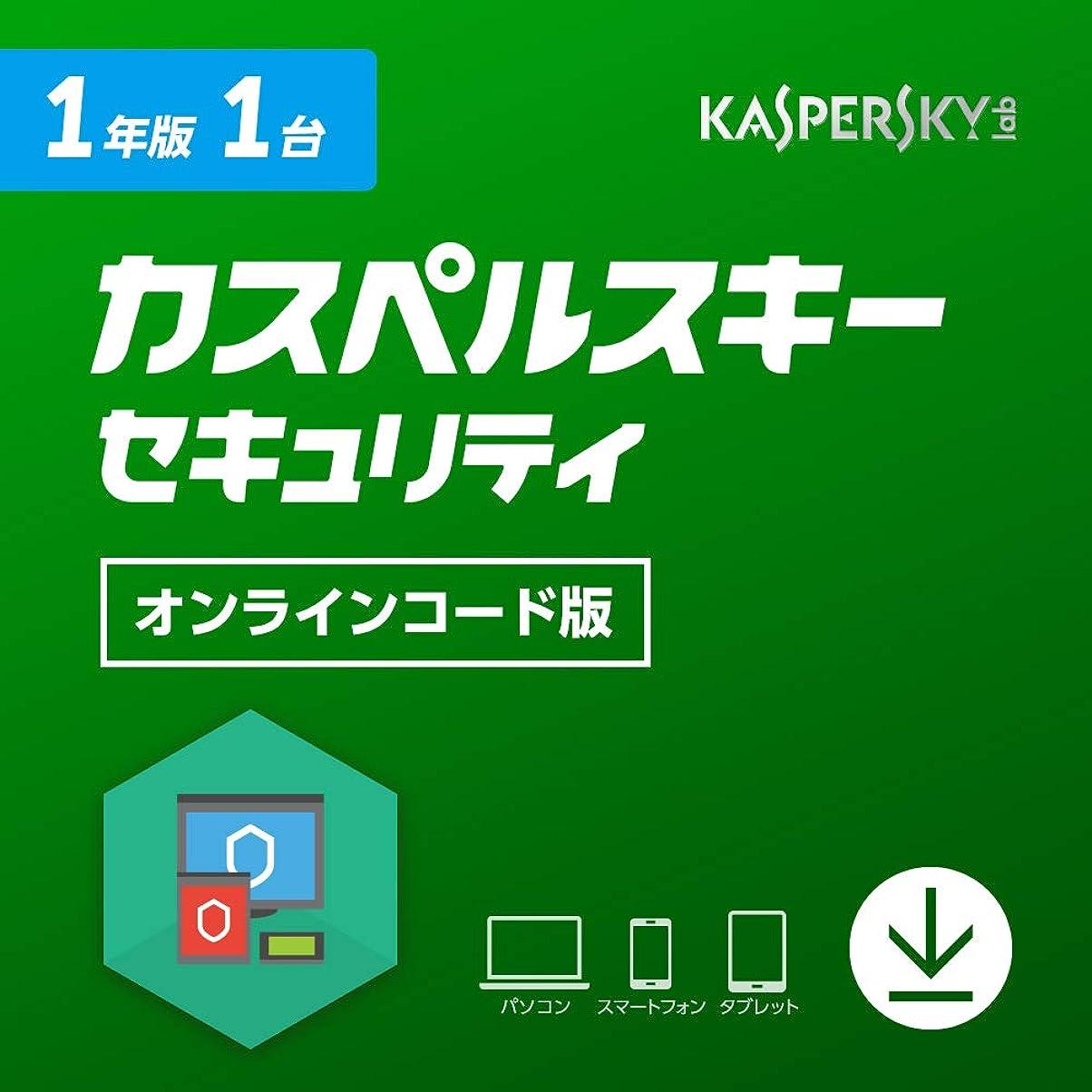 航空便プリーツ発生するカスペルスキー セキュリティ (最新版)   1年 1台版   オンラインコード版   Windows/Mac/Android対応