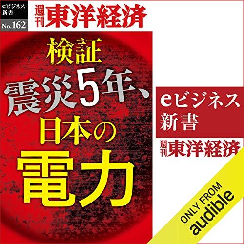 『検証 震災5年、日本の電力(週刊東洋経済eビジネス新書No.162)』のカバーアート