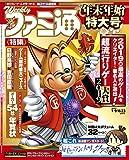 週刊ファミ通 2020年1月9・16・23日合併号 【アクセスコード付き】 [雑誌]