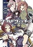 ワールドウィッチーズ 魔女たちの航跡雲 Contrail of Witches(2) (角川コミックス・エース)