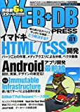 WEB+DB PRESS Vol.81